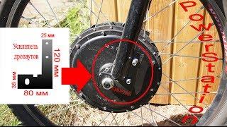 Усилители дропаутов или как закрепить переднее мотор-колесо(Скачать книгу