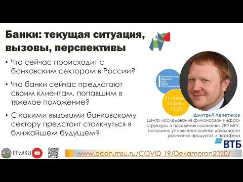 Цикл антивирусных лекций.  Дмитрий Лепетиков «Банки: текущая ситуация, вызовы, перспективы»