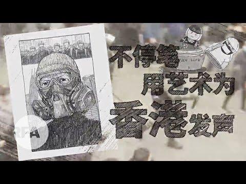 不停笔 用艺术为香港发声