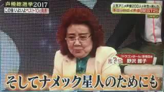 Piccolo, Gokû and Freeza Seiyû at Seiyû Awards !