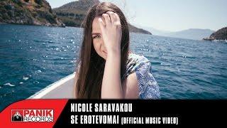 Nicole Saravakou - Σε ερωτεύομαι | Official Teaser Video