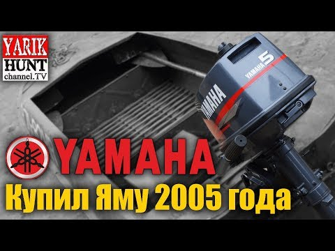 Купил Ямаха 5.... год выпуска 2005 (Япония)....может зря?