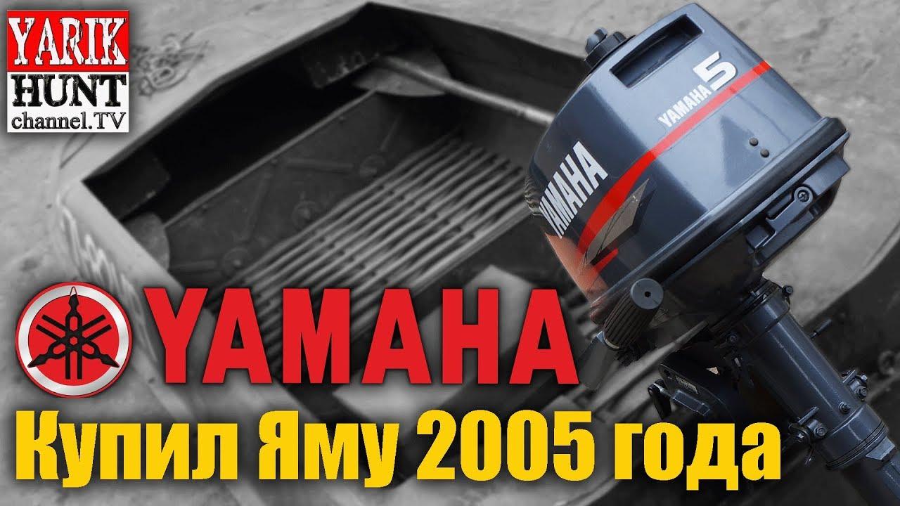 23 фев 2016. Первое тестирование б\у лодочного мотора yamaha 20 cmhs, после покупки. Одним дублем.