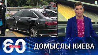 В Кремле прокомментировали версию о покушении на помощника Зеленского. 60 минут от 22.09.21
