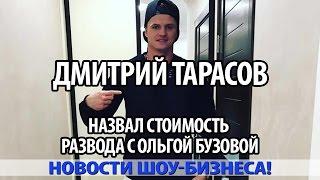 Дмитрий Тарасов назвал стоимость развода с Ольгой Бузовой