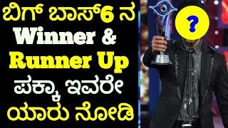 Bigg Boss Kannada Season 6 // Bigg Boss Winner and Runner Up's// Bigg Boss Kannada