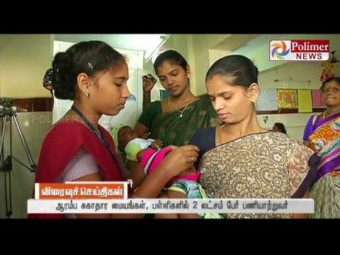 Polio Drops Camp will be conducted with 2 lakh employs | Polimer News