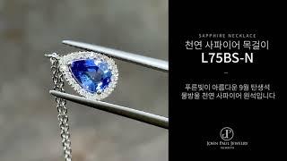 [9월 탄생석] 천연원석 사파이어 목걸이 L75BS