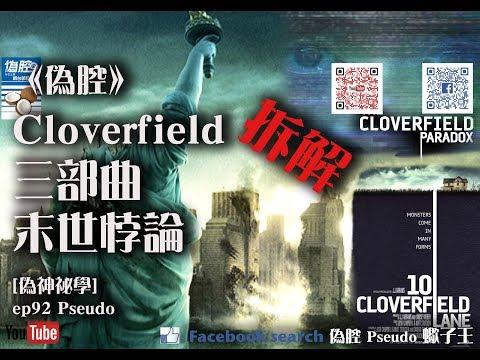 《偽腔》拆解  Cloverfield 三部曲 末世悖論 蠍子王 ep92 Pseudo