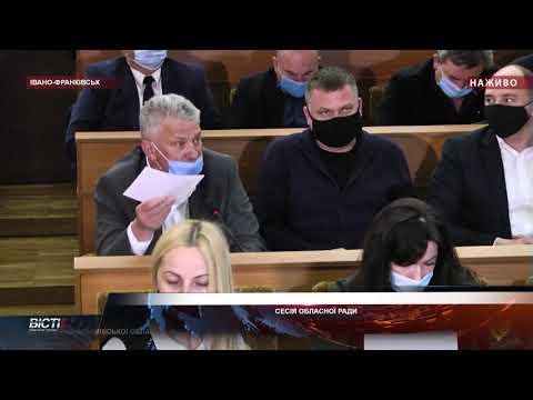 23 квітня депутати зібралися на шосту сесію Івано-Франківської обласної ради