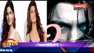 Katrina और Jacqueline पर मेहरबान Salman, 'Tere Naam' Sequel