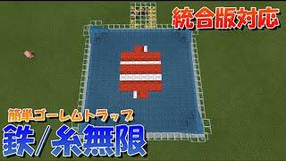 【マイクラ】簡単ゴーレムトラップの作り方!鉄・糸無限入手!統合版対応【マインクラフト】