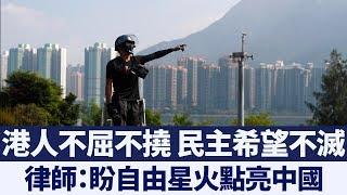 港人民主抗爭承受巨難 港律師:司法界應反省|新唐人亞太電視|20191125