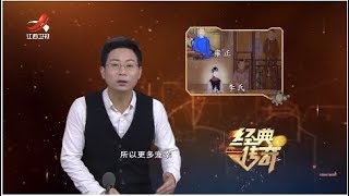 《经典传奇》皇室秘辛:清西陵里最尴尬的后妃陵 20180807