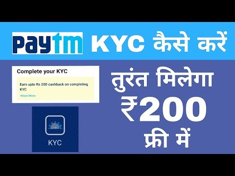 How to complete Paytm KYC Earn Rs200 caseback Free Paytm Cash