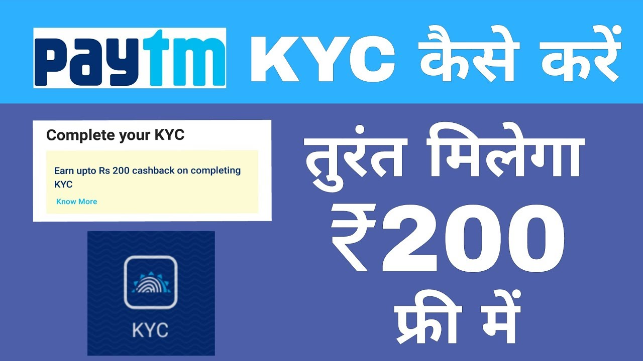Download How to complete Paytm KYC Earn Rs200 caseback Free Paytm Cash