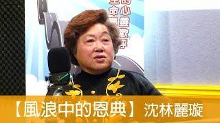 電台見證 沈林麗璇 (風浪中的恩典) (07/08/2018 多倫多播放)