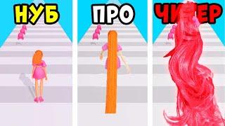 НУБ против ПРО против ЧИТЕРА в Эволюции волос Hair Challenge