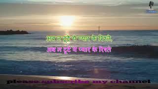 Meri kismat mein tu nahin shayad ¦ clean karaoke with scrolling lyrics by iliyas