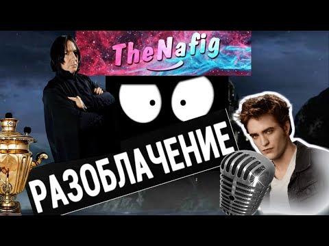 РАЗОБЛАЧЕНИЕ канала TheNafig (Смешная озвучка, Гоблин)