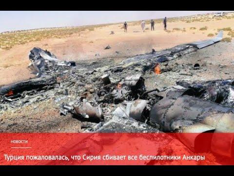 Турция пожаловалась, что Сирия сбивает все беспилотники Анкары