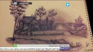 شاهد: آلاء السورية.. معمارية على خُطى زها حديد