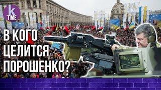 """""""Ядрёный"""" электорат Порошенко - #2 Политтехнологическая"""