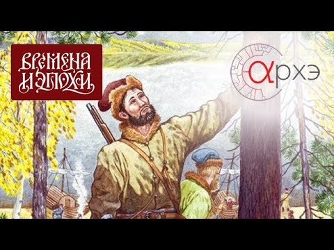 Михаил Кречмар| Присоединение Сибири: механизмы и логистика