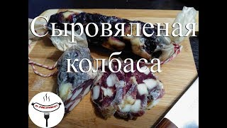 Рецепт колбасы. Сыровяленая колбаса. М-ПРО