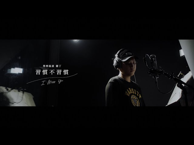 理想混蛋 雞丁【習慣不習慣 I Miss You】Official Music Video
