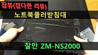 노트북쿨러받침대 잘만 ZM-NS2000