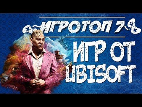Лучшие игры от Ubisoft. Игры Ubisoft на PC. Ubisoft игры список. Игровой топ-7.
