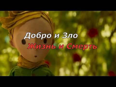 "Буктрейлер по книге Антуан де Сент-Экзюпери ""Маленький принц"""