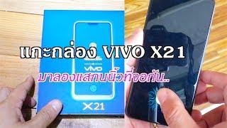 Bump UP iT#291 แกะกล่อง VIVO X21 | เทคโนโลยีแสกนนิ้วบนหน้าจอจะเป็นอ...