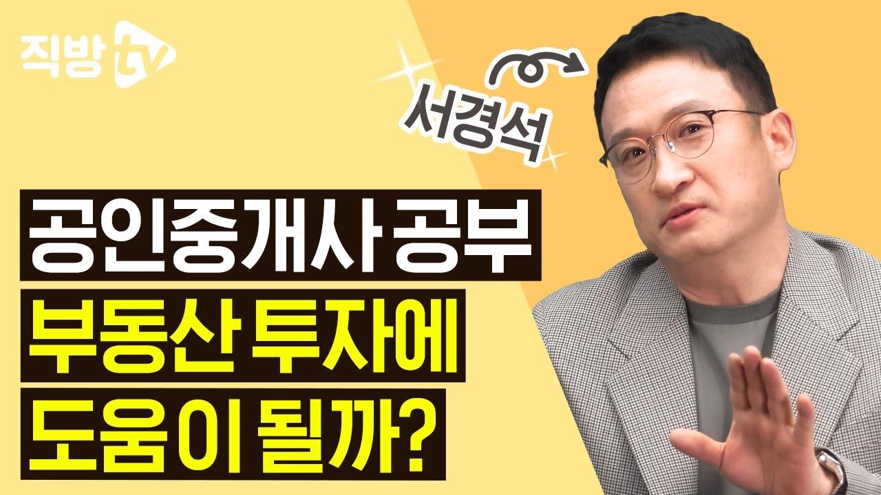 개그맨 서경석, 공인중개사 도전하며 얻게 된 변화 | 직터뷰 시즌3 64화