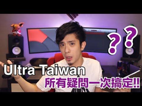 Ultra Taiwan 初心者指南 - 所有問題一次搞定!!