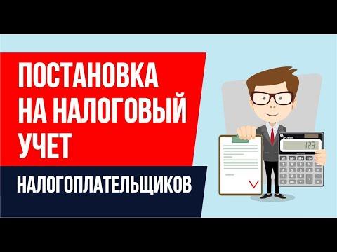 Постановка на налоговый учет налогоплательщиков. Бизнес с нуля | Евгений Гришечкин