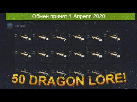 ПОСТАВИЛ 50 AWP DRAGON LORE НА CSGO RUN! ПОСТАВИЛ 50 ДРАГОН ЛОРОВ НА КС ГО РАН! ЧЕЛОВЕД ПРОДАЛ ХАТУ!