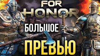 For Honor - ВСЁ, что известно об игре (Финальное превью)