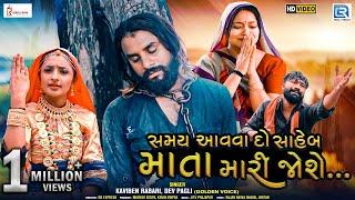 Samay Aavva Do Saheb Mata Mari Jose | Dev Pagli | Kavi Rabari | HD VIDEO | Latest Gujarati Song