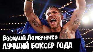 Лучший боксер года l Василий Ломаченко