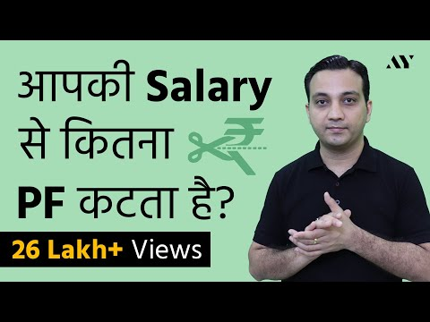 EPF (Employee Provident Fund) – Calculation, Withdrawal Rules, Interest Rate