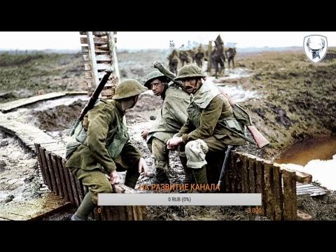 Интервенция стран Антанты и США на Севере России 1918-1919 гг. Авторский проект Валерия Николаева