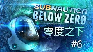深海白鯨 #6 | 深海迷航:零度之下(Subnautica: Below Zero)