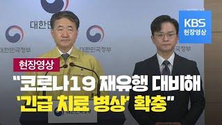 """[중앙재난안전대책본부] """"코로나19 재유행 대비 '긴급…"""