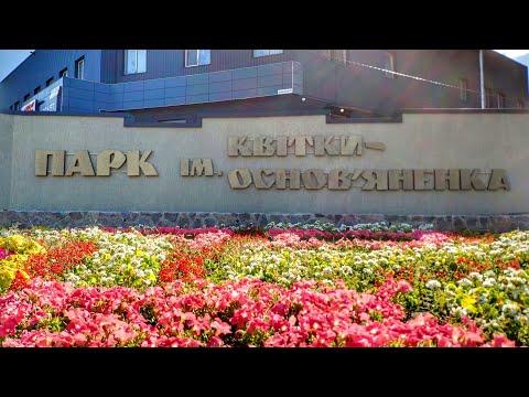 ВАУ! ХАРЬКОВ ▶ Парк им. Квитки-Основьяненко. Видео в 4К