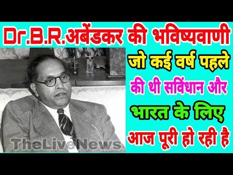 Dr.B.R. Ambedkar ने जो भविष्यवाणी कई वर्ष पहले संविधान और भारत के लिए की थी हो रही है सच |