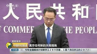 [中国财经报道]即时发布 商务部:美方任何新关税措施都将单方面导致贸易摩擦升级| CCTV财经