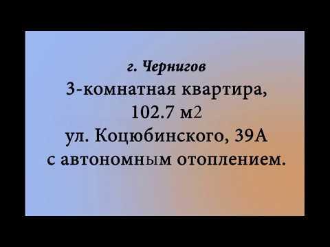 Продажа 3-комнатной квартиры в центре Чернигова с автономным отоплением
