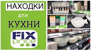 Находки для КУХНИ Fix Price посуда органайзеры контейнеры